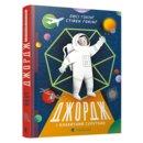 Книга Джордж і блакитний супутник - Хокинг Стивен, Хокинг Люси
